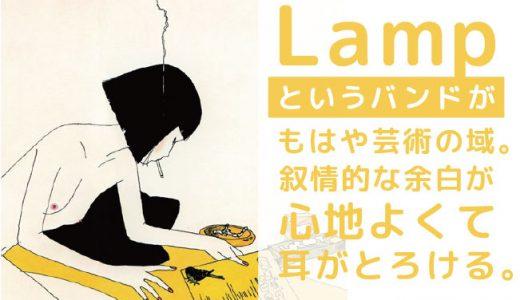 Lampというバンドがもはや芸術の域。叙情的な余白が心地よくて耳がとろける。