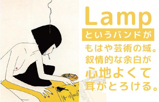 Lampの紹介キャッチ画像