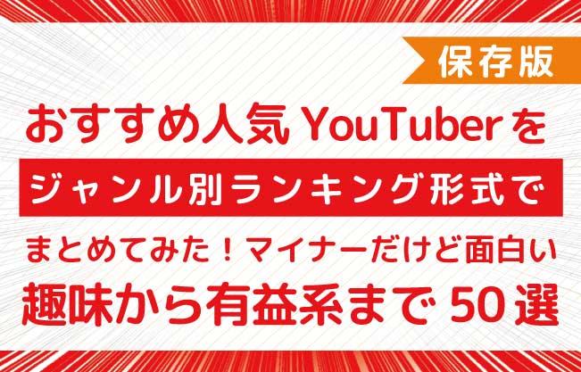 おすすめ人気YouTuberランキングのアイキャッチ画像