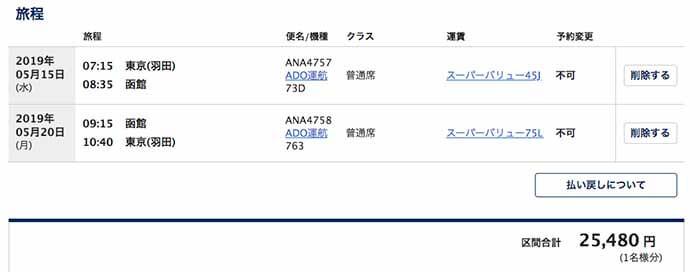 トラベルコと各旅行サイト航空券比較その1:ANA