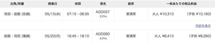 トラベルコと各旅行サイト航空券比較その5:エアトリ