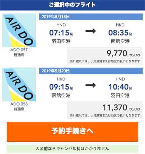 トラベルコと各旅行サイト航空券比較その2:格安航空券センター