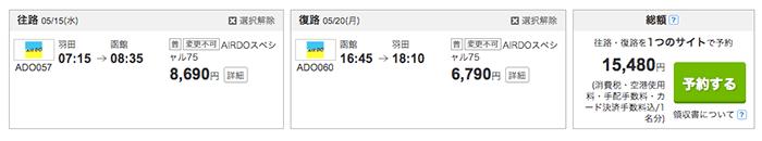 トラベルコと各旅行サイト航空券比較その7:トラベルコ1位の画像