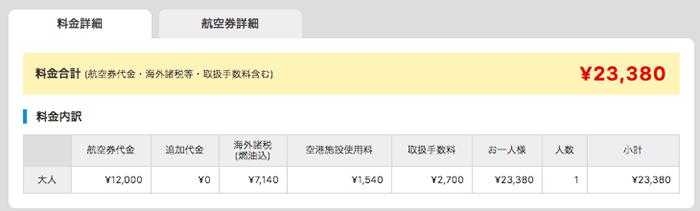 トラベルコと国際線航空チケットの料金比較その2:エアトリ