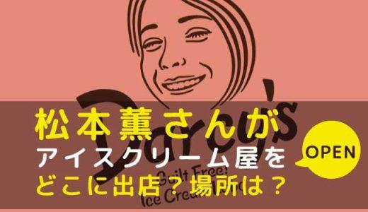松本薫さんがアイスクリーム屋をオープン!どこに出店?場所は?めちゃオシャレ