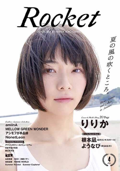 りりかさん表紙の雑誌