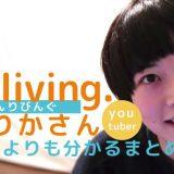 in living.りりかさんまとめのアイキャッチ画像