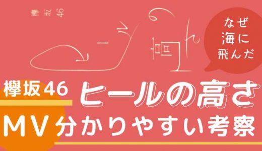 欅坂46の「ヒールの高さ」MVの意味考察してみた!ここがスゴイ!ポイント解説