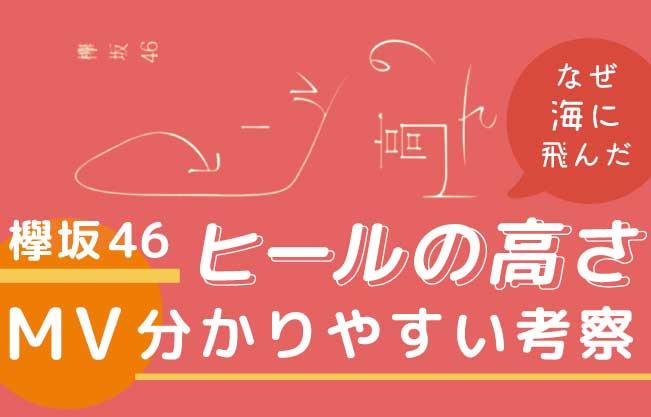 欅坂46「ヒールの高さ」MVの考察についてのアイキャッチ画像