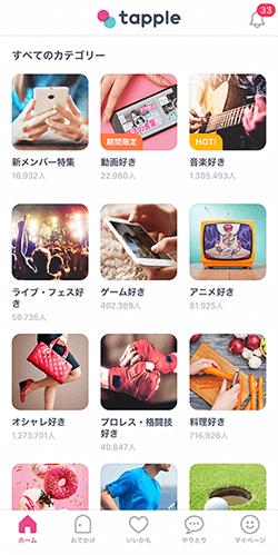 アプリの紹介画像