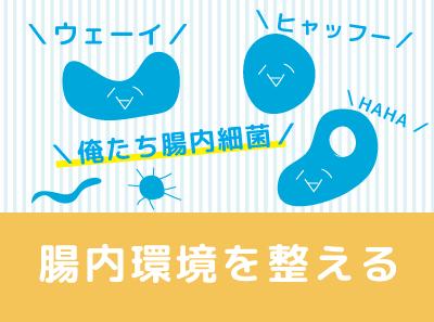 イライラ解消方法-腸内環境を整えているイラスト
