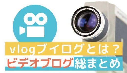 vlog(ブイログ)とは?ブイロガーとは?ビデオブログが当たり前の時代が来る!徹底解説