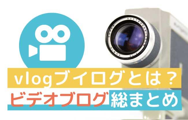 vlog(ブイログ)とはvloger(ブイロガー)とは?総合まとめ記事のアイキャッチ画像