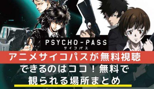 サイコパス(PSYCHO-PASS)のアニメが無料で観られるサイトはココ!見逃し配信や再放送まとめ