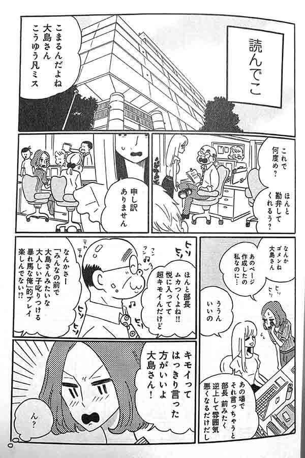 漫画「凪のお暇」で共感できるシーンその1