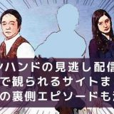 ドラマ「インハンド」が無料で観られるサイトまとめのアイキャッチ画像