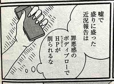 漫画「凪のお暇」の見どころは等身大の言葉選び