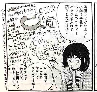 漫画「凪のお暇」の生活の工夫のシーン