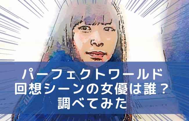 ドラマ「パーフェクトワールド」回想シーンの女優は誰?のアイキャッチ画像