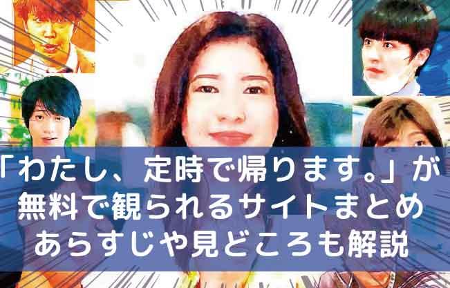 ドラマ「わたし、定時で帰ります。」が無料で観られるまとめのアイキャッチ画像