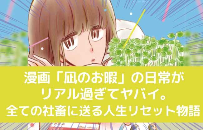 漫画「凪のお暇」の記事アイキャッチ画像