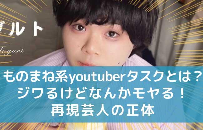 ものまね再現系youtuberタスクについての記事アイキャッチ画像