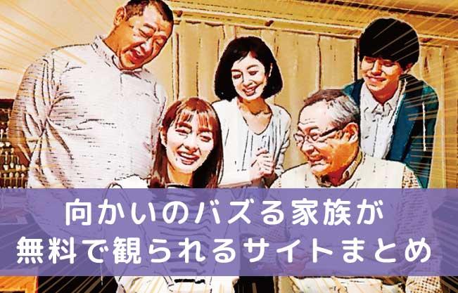 向かいのバズる家族の無料動画まとめの記事アイキャッチ画像