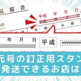 新元号訂正印のネットショップおすすめ記事のアイキャッチ画像