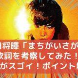 菅田将暉の曲「まちがいさがし」の歌詞考察のアイキャッチ画像