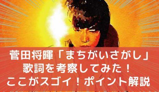 菅田将暉の新曲「まちがいさがし」の歌詞を考察してみた!ここがスゴイ!ポイント解説