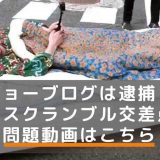 渋谷スクランブル交差点ベッドの問題動画に関する記事のアイキャッチ画像