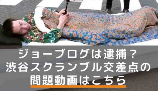 渋谷スクランブル交差点ベッドの問題動画はこちら。ユーチューバーのジョーブログは逮捕?