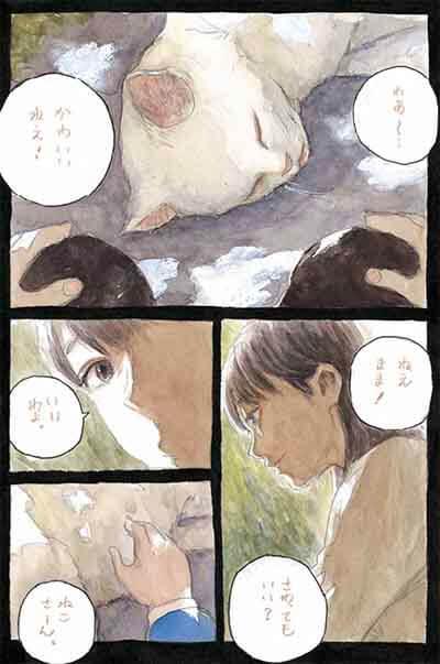 漫画「血の轍」ネタバレ考察その5冒頭ネコのシーンの画像