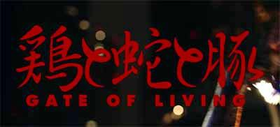 椎名林檎「鶏と蛇と豚」のMVストーリー意味解説「gate-of-living」のタイトル画像