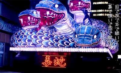 椎名林檎「鶏と蛇と豚」のMVストーリー意味解説「蛇の戦車」の画像