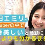 youtuber八田エミリの事がどこよりも分かるまとめの記事アイキャッチ画像