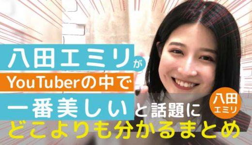 八田エミリがYouTuberの中で一番美しいと話題に!美女度が異論なし過ぎて1000年に1人レベル