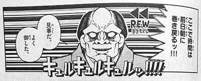 漫画「金剛寺さんは面倒臭い」の時間軸が巻き戻るシーンの画像