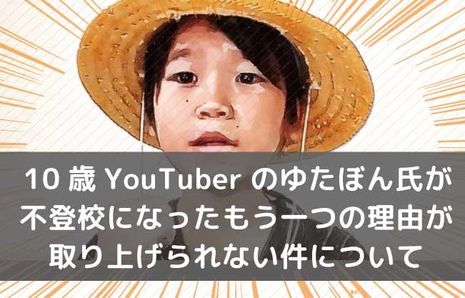 10歳YouTuberのゆたぼん氏が不登校になったもう一つの理由が取り上げられない件について