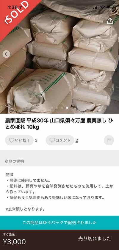メルカリお米の画像
