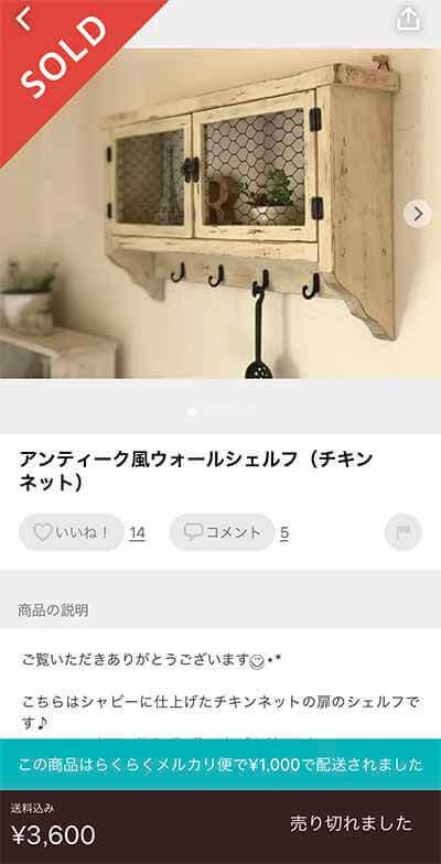 メルカリのアンティーク家具の画像
