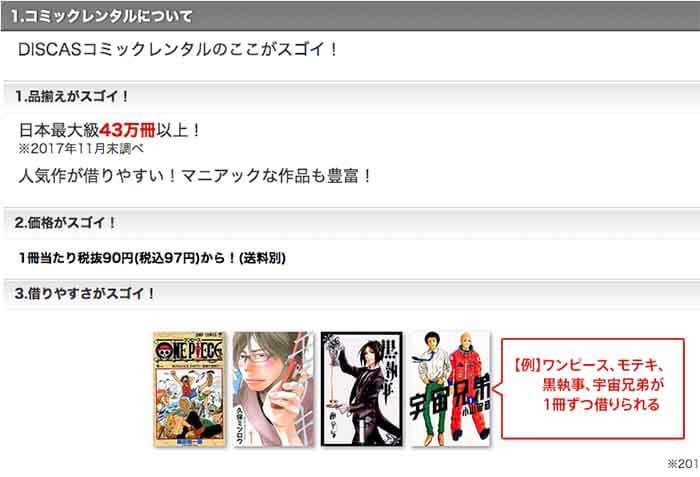 番外編「漫画をネットでレンタルできるサービス」その2:TSUTAYAコミック宅配レンタル