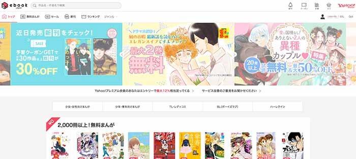 無料で読める漫画サービスその1:ebookjapan