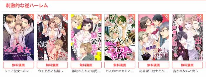 無料で読める漫画サービス_恋するマンガ