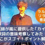 米津玄師が嵐に提供した曲「カイト」の歌詞の意味考察