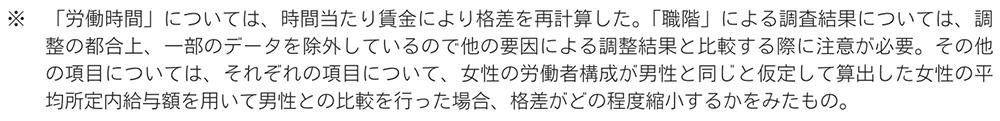 日本における男女間の賃金格差の分りやすいデータその3