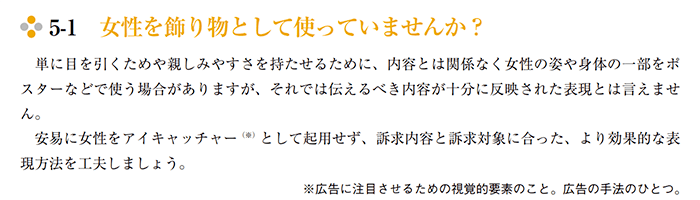 日本政府による男女共同参画視点で作られた公的広報ガイドラインその1
