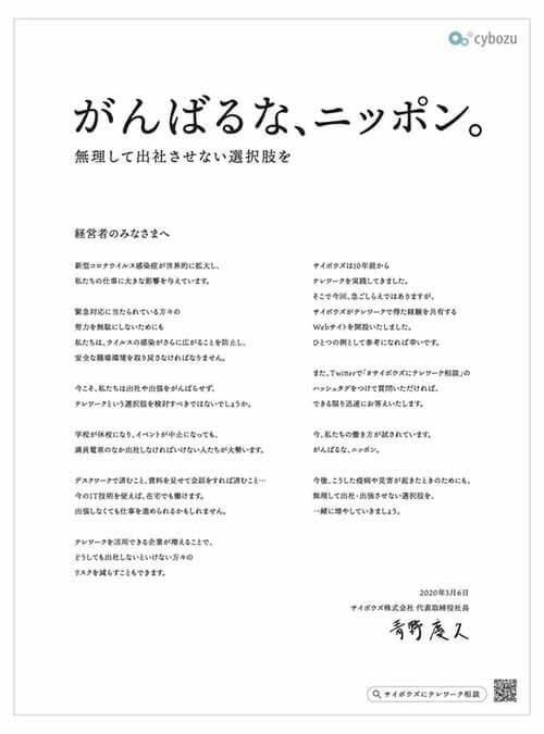 がんばるなニッポンのポスター