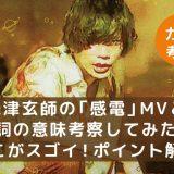 米津玄師の「感電」MVと歌詞の意味解説した記事のアイキャッチ画像
