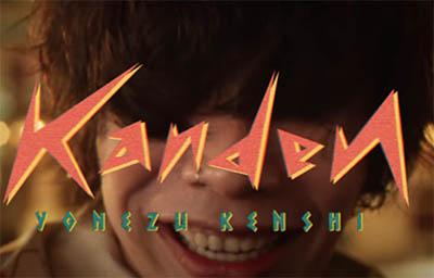 米津玄師「感電」MVの最初のシーン